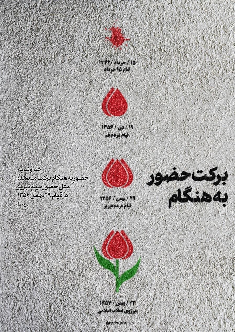 پوستر , عکس , مجلس شورای اسلامی ایران , آذربایجان شرقی ,